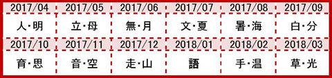 '17あすかくらし川柳お題.jpg